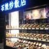 すべてが熱々!石焼炒飯店 阿倍野「石焼炒飯店 あべのHoop店」
