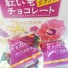 ANAからのプレゼント商品券でロイズ石垣島のチョコレートをゲット!! 石垣島「RYOCE」