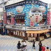大きなハリボテ看板はナニワのセンス 大阪「ずぼらや」