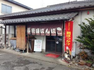 ぽんぽこ(外観)