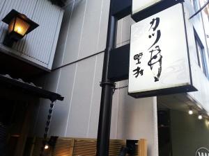 ①味司野村外観写真