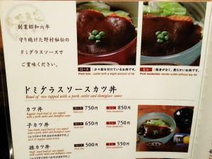 ⑥味司野村メニュー写真