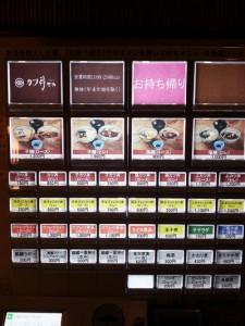④味司野村食券券売機写真