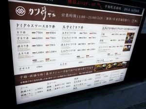 ③味司野村表のメニュー写真