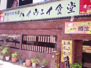 ハイウェイ食堂(外観)