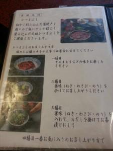 ⑭食べ方写真