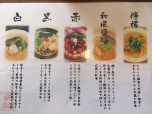 武蔵(らーめん種類)