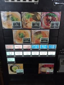 武蔵(食券)