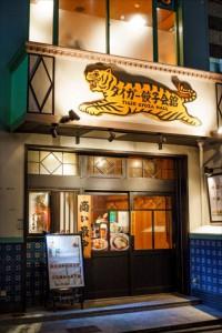 タイガー餃子会館_外観2_R