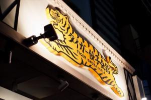 タイガー餃子会館_外観1_R